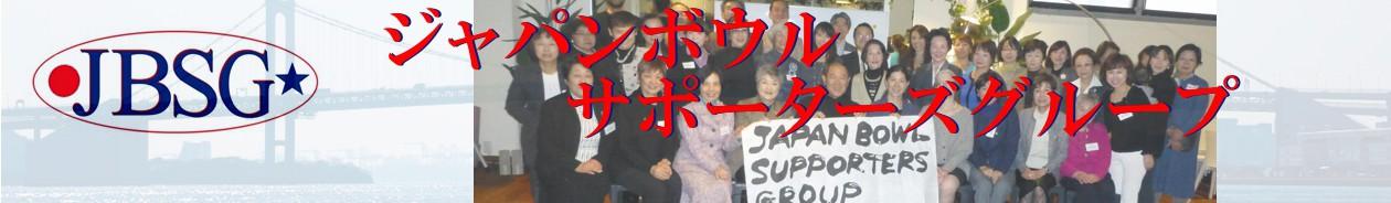 ジャパンボウルサポーターズグループ(JBSG)