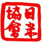 ロゴ日米協会