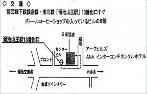 日米協会地図